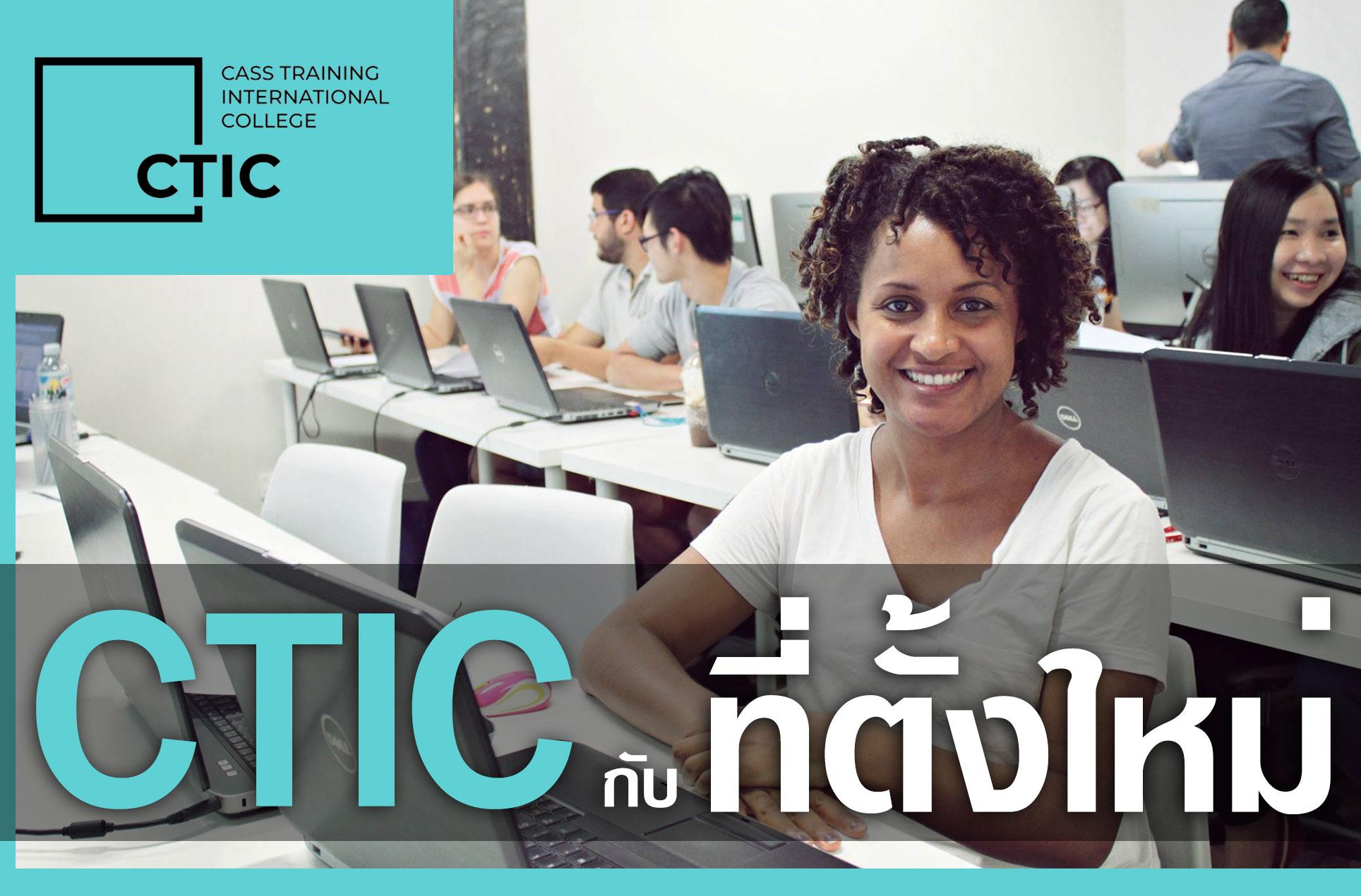 ที่ตั้งใหม่ Cass Training International College (CTIC)