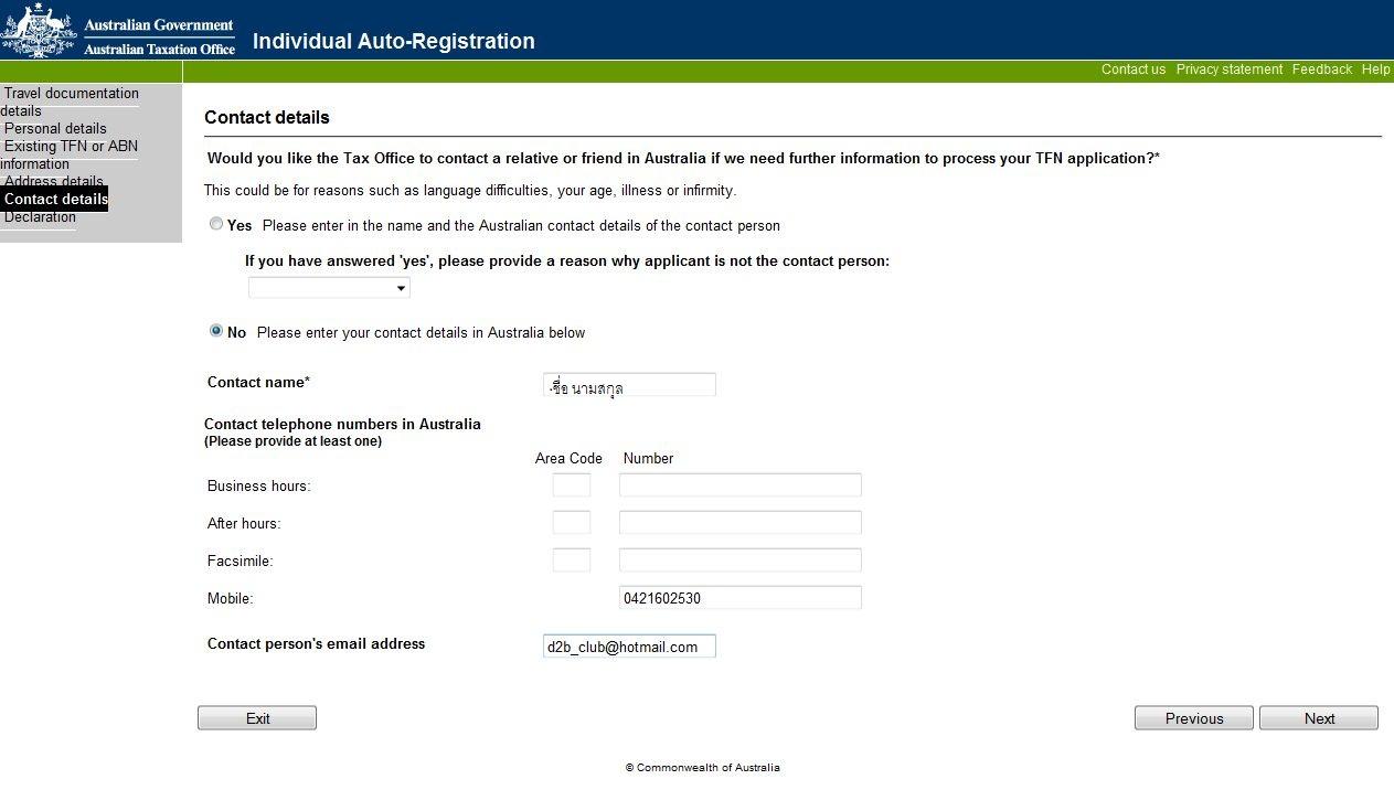 ขั้นตอนการสมัคร Tax File Number ด้วยตนเอง