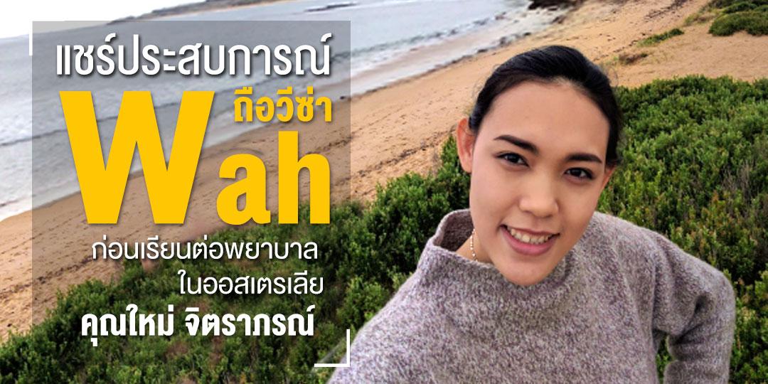 แชร์ประสบการณ์ถือวีซ่า Wah ก่อนเรียนต่อพยาบาลในออสเตรเลีย by คุณใหม่ จิตราภรณ์