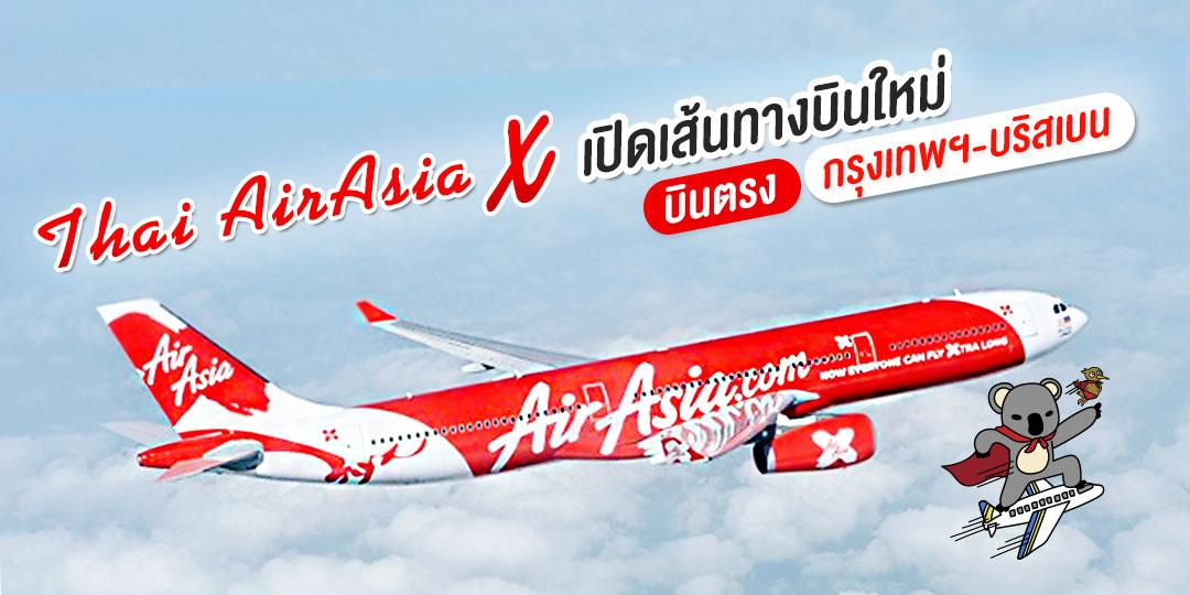 Thai AirAsia x เปิดเส้นทางบินใหม่ บินตรงกรุงเทพฯ-บริสเบน
