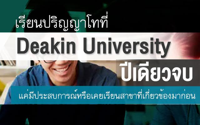 Deakin University 1 year master's