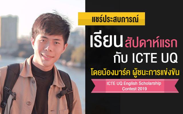 ICTE UQ week1