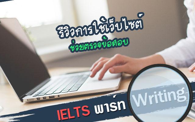 IELTS Online Tests (IoT) Banner