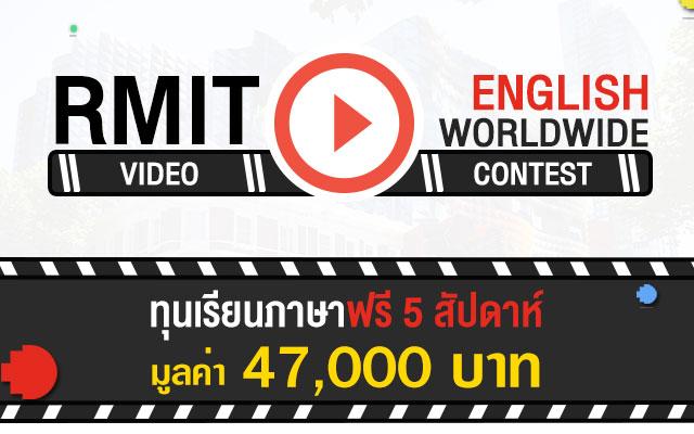 RMIT-English-Worldwide-Video-Contest-Banner