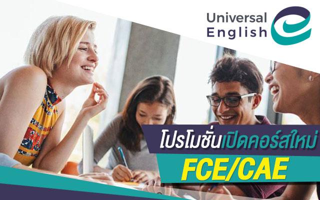 Universal-English-FCECAE