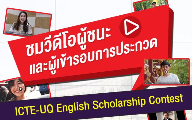 VDO ICTE-UQ English Scholarship Contest