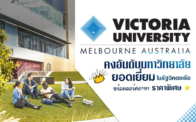 victoria-university-promotion