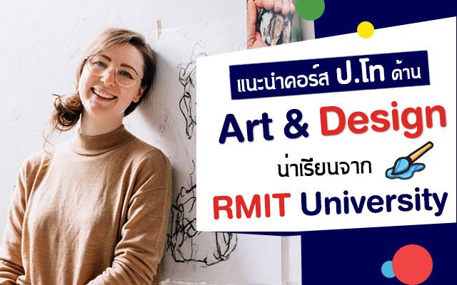 art-design-rmit-university