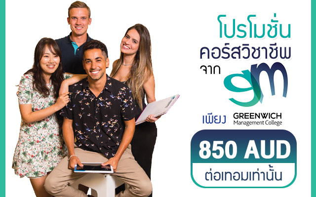 Greenwich-Management-College-Promotion
