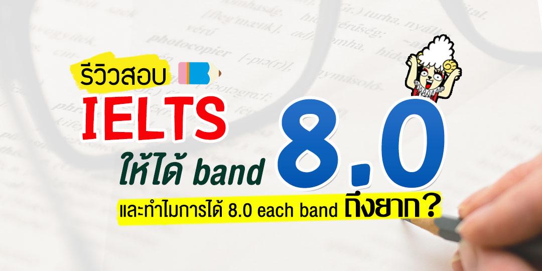 IELTS 8.0