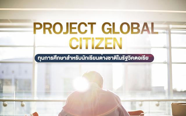 Project-Global-Citizen