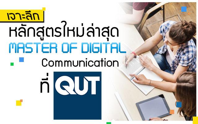 master-of-digital-communication-qut