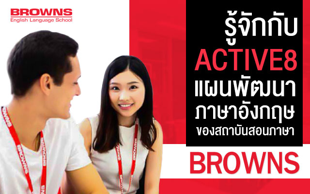 BROWNS-ACTIVE8