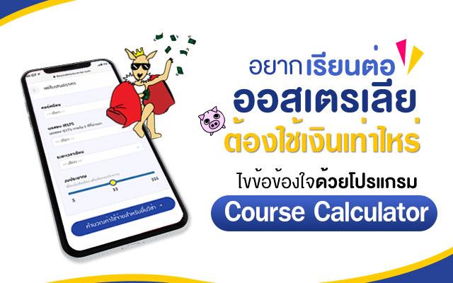 Course Calculator