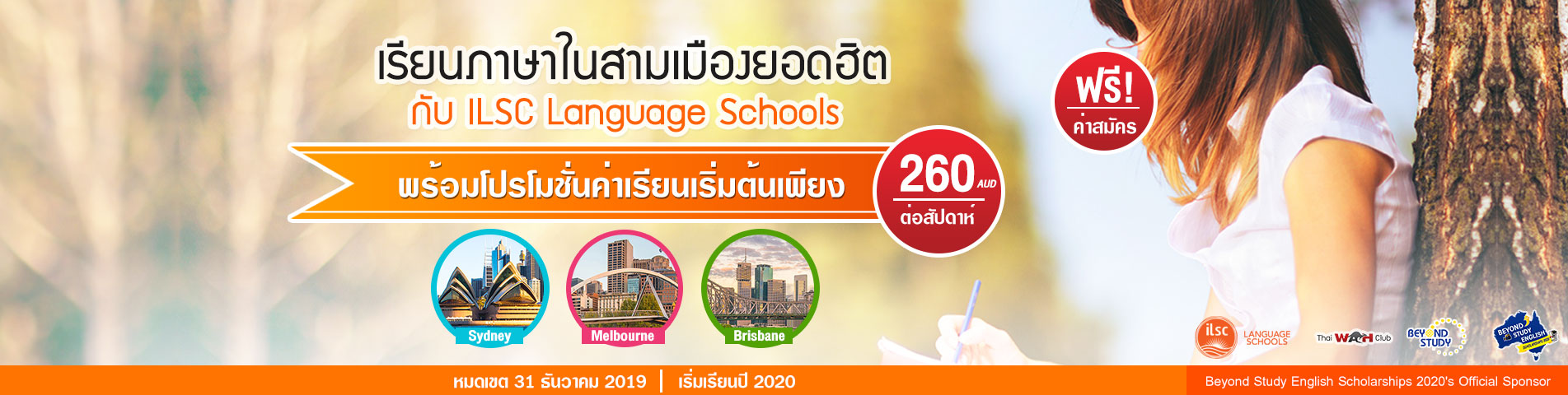 ILSC-for-Study-English-in-Australia-Scholarships-2020