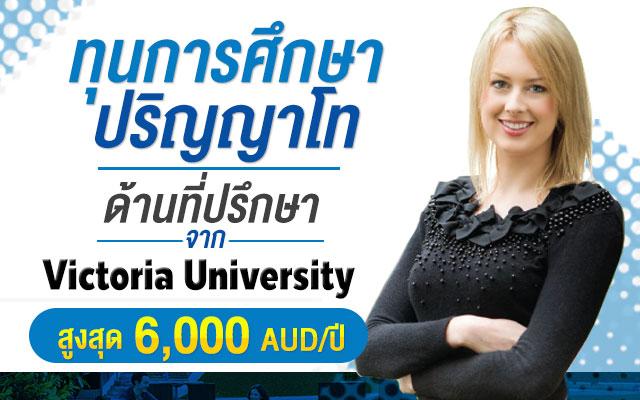 victoria-university-6000-aud