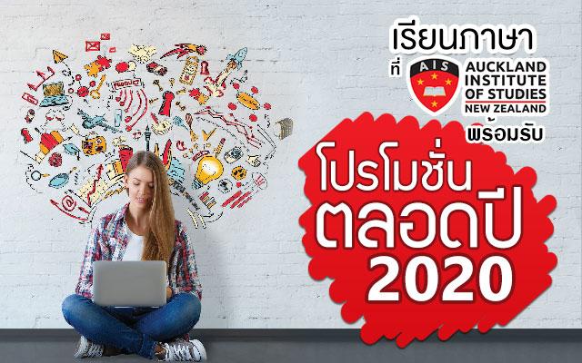 AIS New Zealand promotion 2020
