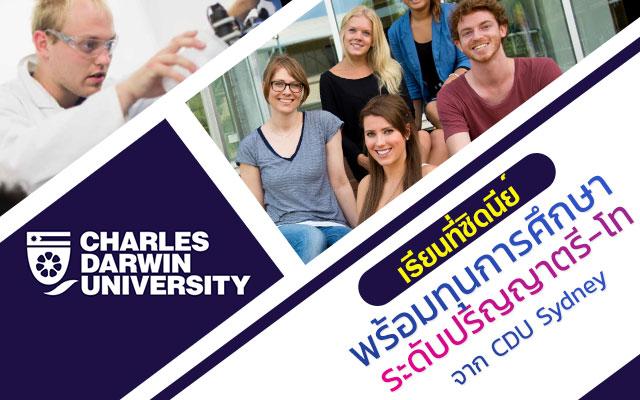 CDU-Sydney-Scholarship-2020