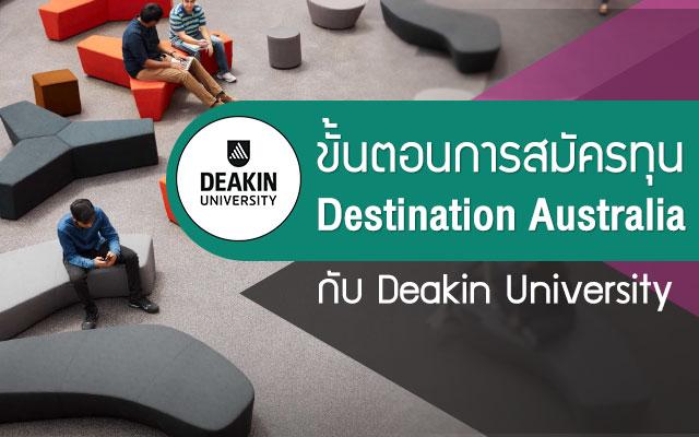 Deakin Warrnambool Scholarships