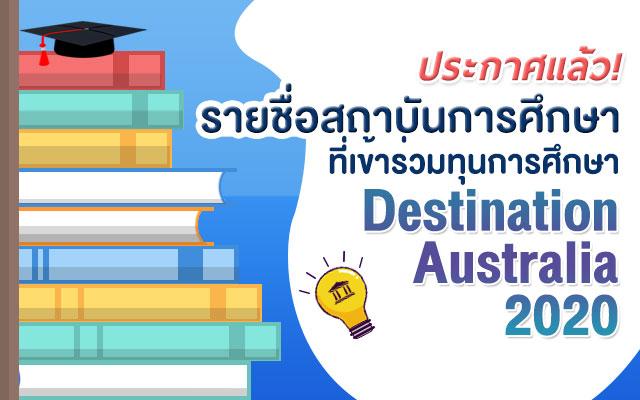 Destination Australia 2020