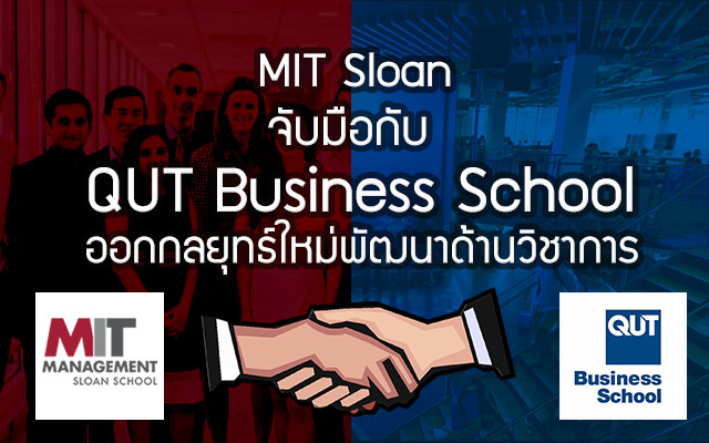 MIT Sloan School of Management launches new strategic collaboration with QUT Business School