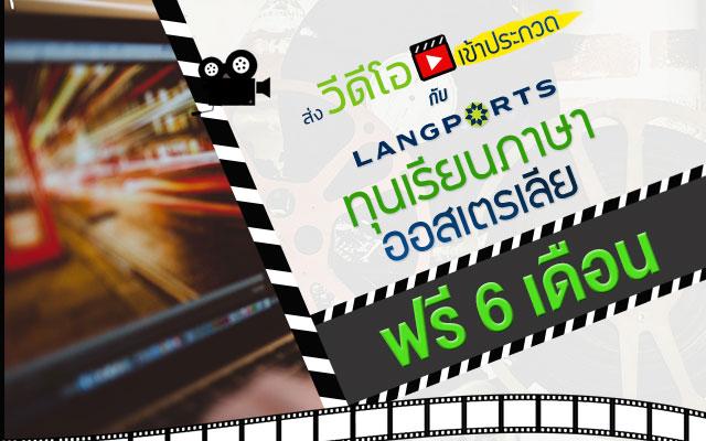 Langports-FREE-6-month-scholarships0