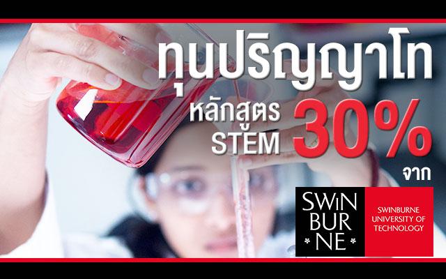 STEM-Swinburne University of Technology