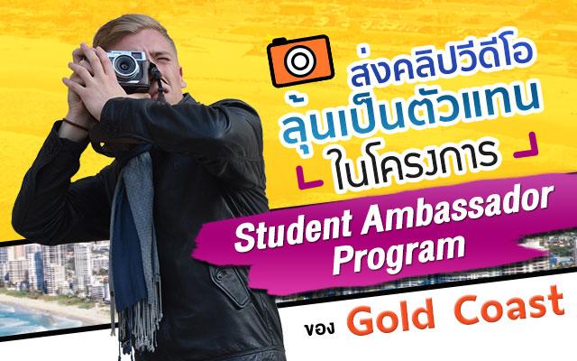 Student-Ambassador-Program-Gold-Coast
