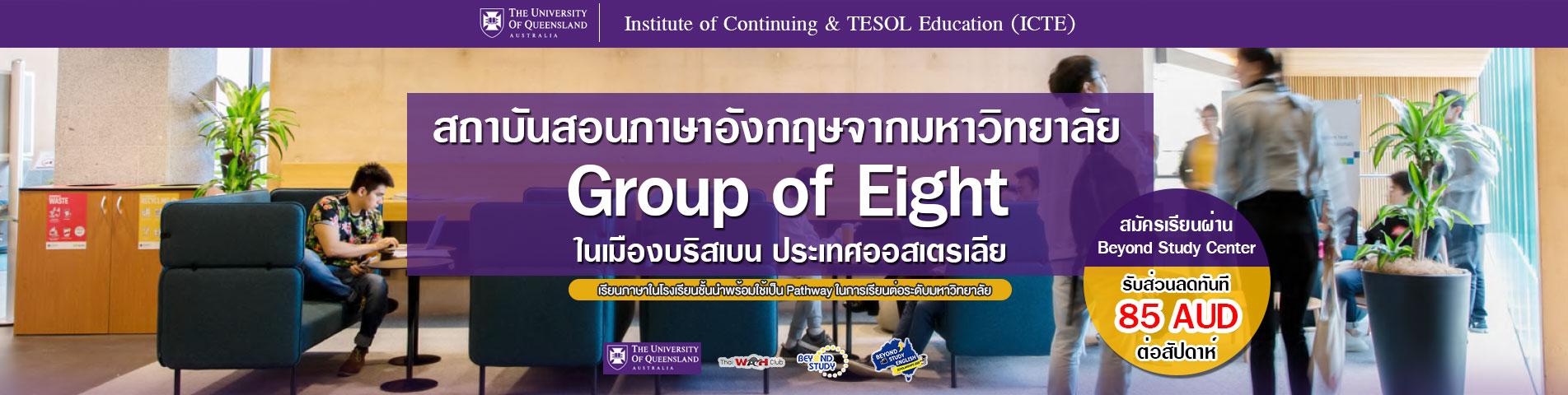 UQ-ICTE-Beyond-Study-Scholarships-2020