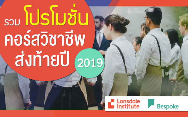 lonsdale-institute-promotion-2019