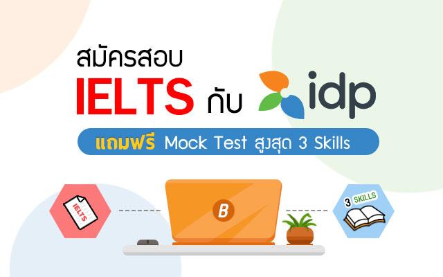 IELTS-IDP-Mock-Test-3-Skills