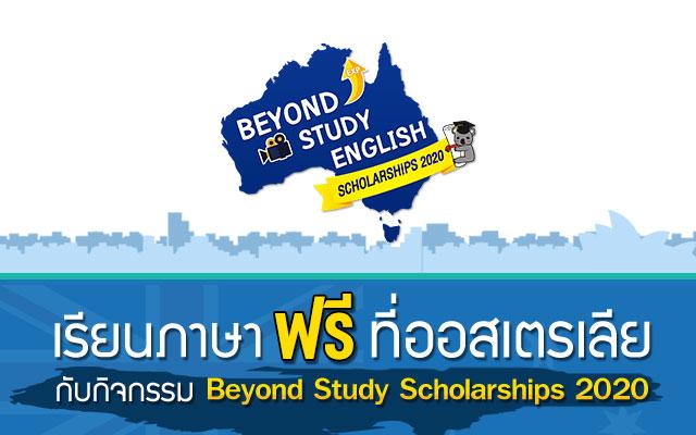 Beyond-Study-Scholarships-2020