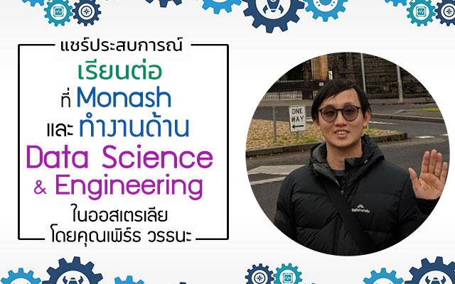 perth-data-science-monash-university