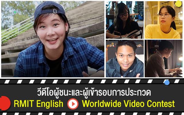 rmit-english-worldwide-video-contest-announcement