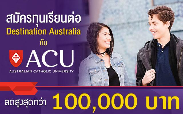 ACU-Destination-Australia-2020