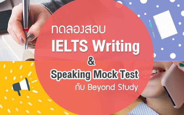 IELTS-Writing-&-Speaking-Mock-Test-Beyond-Study