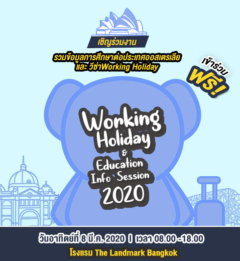 Mobie-Working-Holiday-&-Education-Info-Session-2020