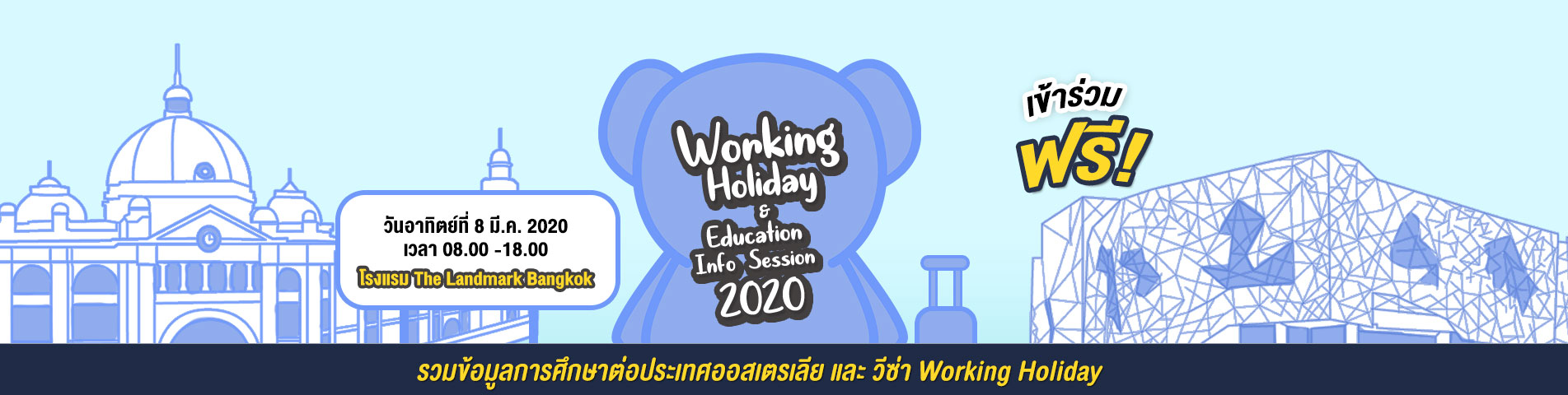 Working-Holiday-&-Education-Info-Session-2020