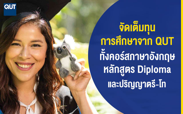 scholarship-qut-english-diploma-2020