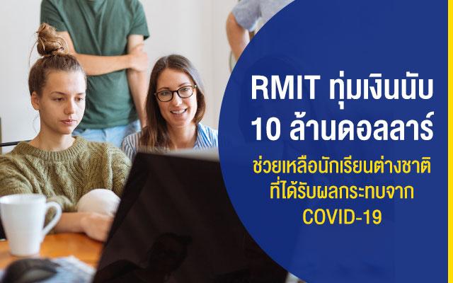RMIT-ทุ่มเงินนับ-10-ล้านดอลลาร์ช่วยเหลือนักเรียนต่างชาติที่ได้รับผลกระทบจาก-COVID-19