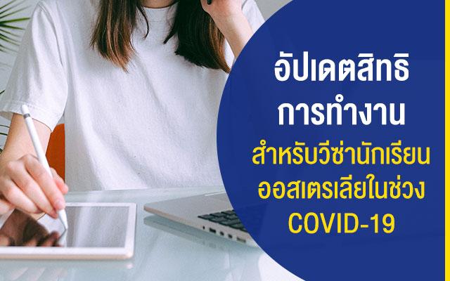 covid-19-student-visa-subclass-500
