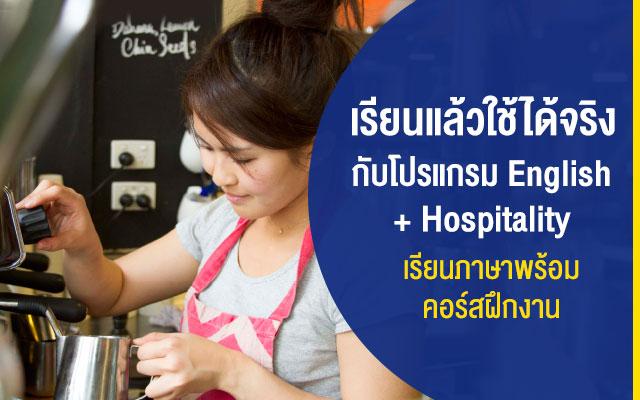 Discover English ENGLISH Hospitality