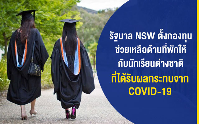 NSW Government to fund crisis accommodation for international students through coronavirus pandemic