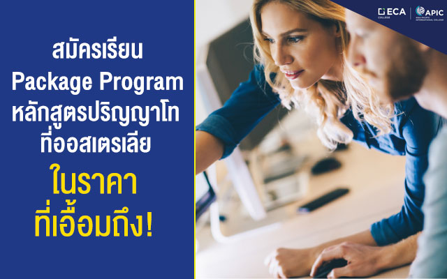 ECA+APIC Bachelor and Master package courses