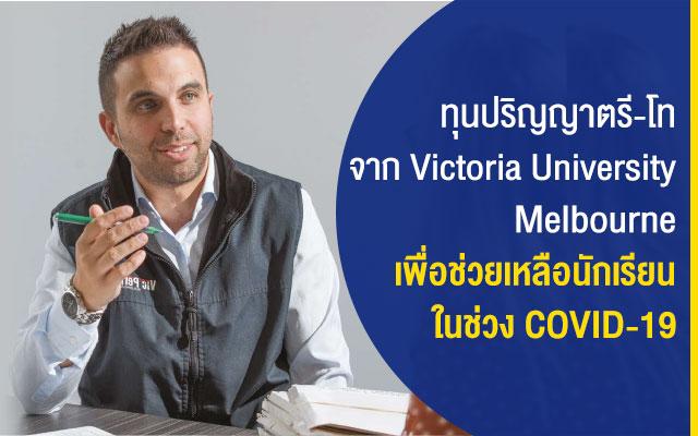 VU COVID-19 International Scholarship