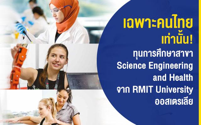 RMIT STEMM Merit Scholarships