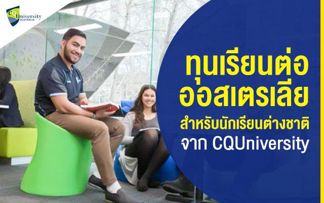 CQU INTERNATIONAL STUDENT SCHOLARSHIP
