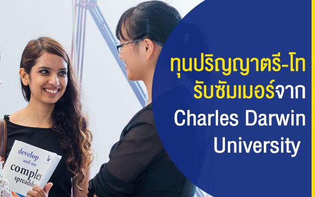 CDU-Summer-Semester-(November)-scholarship-