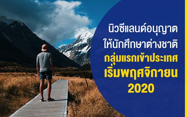 นิวซีแลนด์อนุญาตให้นักศึกษาต่างชาติกลุ่มแรกเข้าประเทศ-เริ่มพฤศจิกายน-2020