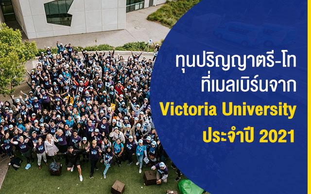 VU Future Leaders Scholarship
